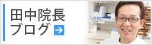 田中院長ブログ